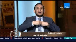 الكلام الطيب - الشيخ رمضان عبد المعز يوضح خطوات زيادة الرزق وكيفية المتأجرة مع الله