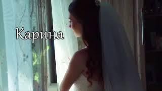 Свадебный КЛИП. Теперь мы Муж и Жена! 25.08.17