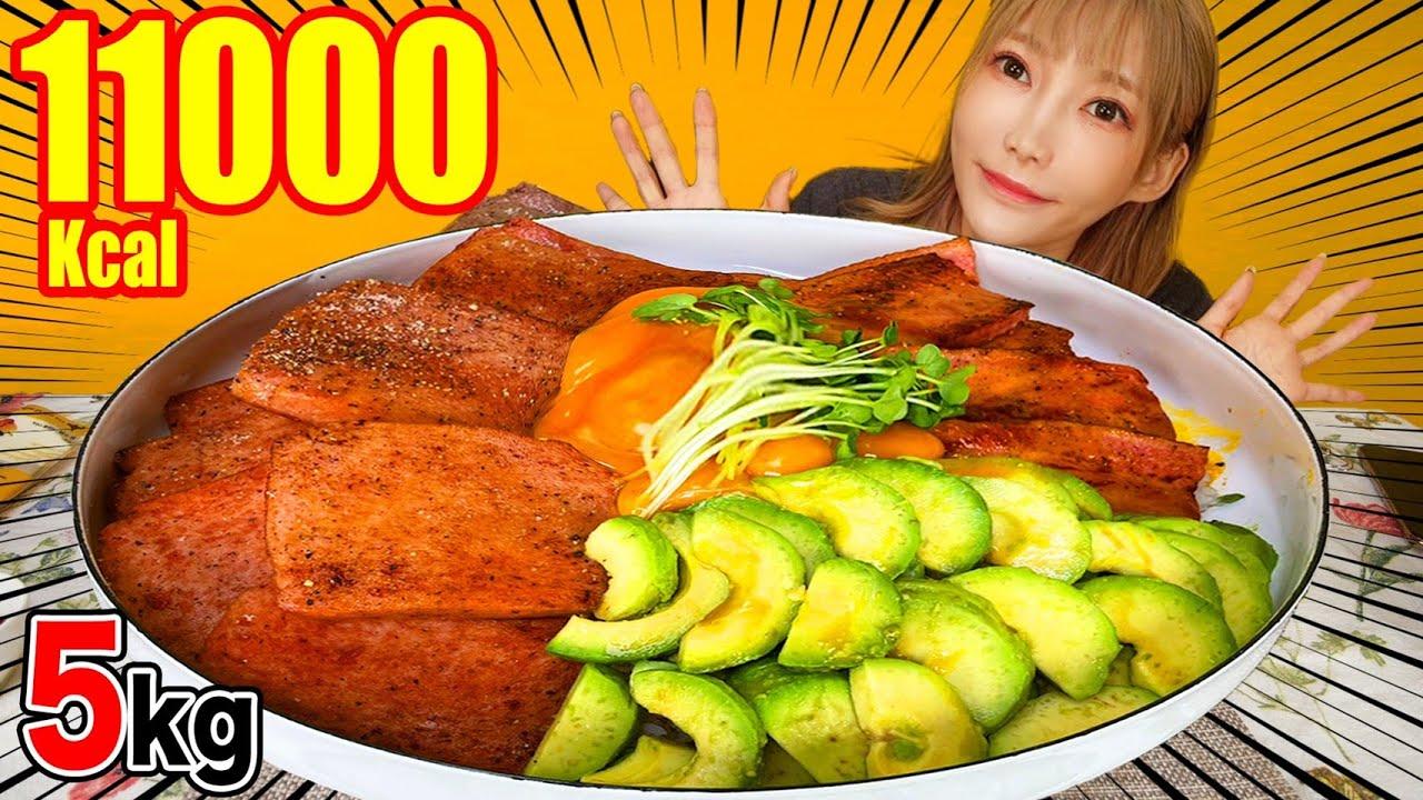 【大食い】ベーコン、スパムのアボカド丼!肉ととろけるアボカドにたまごの黄身ソースで昇天[5kg]11000kcal【木下ゆうか】
