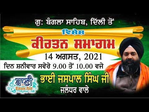 Special-Live-Gurmat-Samagam-Bhai-Jaspal-Singh-Ji-Jalandher-G-Bangla-Sahib-14-Aug-2021