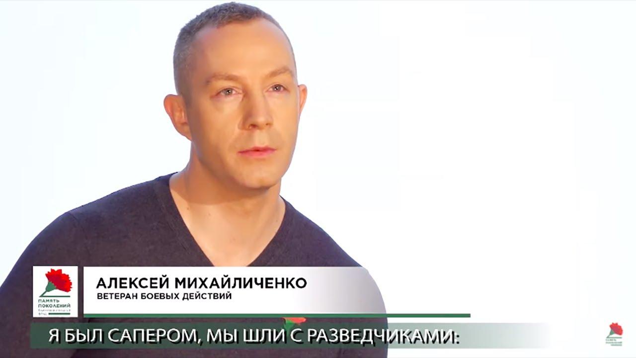Михайличенко Алексей Федорович