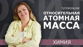 Химия| Относительная атомная масса