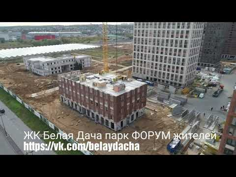 ЖК Белая Дача парк ФОРУМ жителей  Https://vk.com/belaydacha