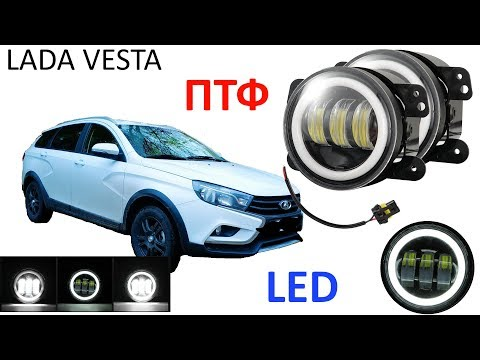 Светодиодные ПТФ с ДХО Lada Vesta и другие Авто.