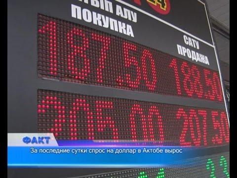 В Актобе растёт спрос на доллары