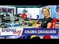 Альбина Джанабаева в Вечернем шоу с Аллой Довлатовой / Канны, Брэд Питт и новая песня «День и ночь»