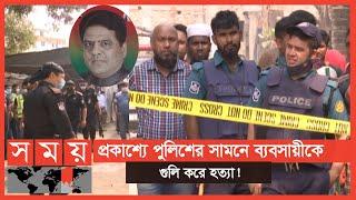 এ যেন জোর যার, মুল্লুক তার! | রাজধানীর দক্ষিণখানজুড়ে চরম উত্তেজনা! | Dhaka News Update | Somoy TV
