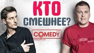 САМЫЕ СМЕШНЫЕ КОМИКИ Камеди Клаб (Comedy Club)
