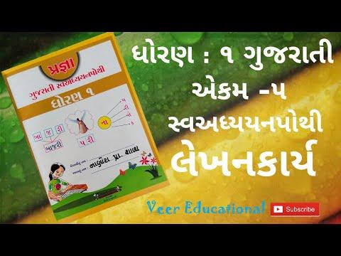 Download પ્રજ્ઞા ધોરણ ૧  ગુજરાતી (એકમ-૫) સ્વઅધ્યયનપોથી લેખનકાર્ય/Pragna Dhoran 1 Gujarati Lekhankarya..