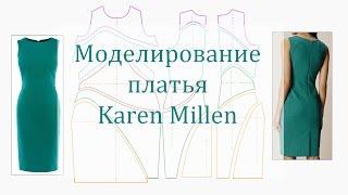 моделирование платья  Karen Millen