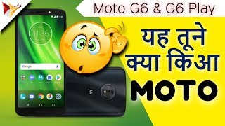 Moto G6 & G6 Play Sneak Peek | येह तूने क्या किआ मोटो | Data Dock