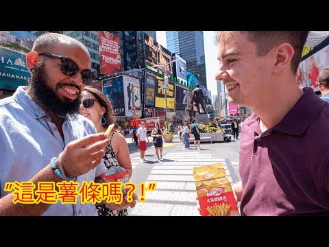 Letting NYC Strangers Try Taiwanese French Fries for the First Time?!