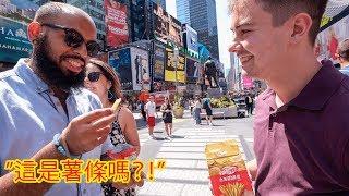 紐約路人第一次吃台灣卡迪那95度C薯條,驚呆了?!