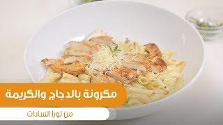 مكرونة بالدجاج و الكريمة  نورا السادات