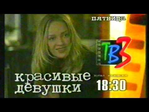 Анонсы (ТВ3 2002г.)