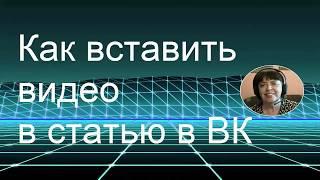 Как вставить видео в статью в ВКонтакте. Статьи в ВКонтакте