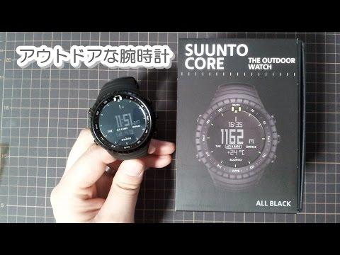アウトドアな腕時計、スントコアオールブラック買ってみました。