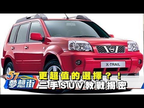 更超值的選擇?!二手SUV教戰揭密《57夢想街》2017.10.12