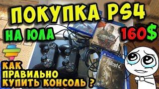 ✅Покупка Playstation 4 за 10 000 рублей на ЮЛА / В богатой комплектации!👍