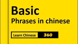 Basic phrases in chinese.