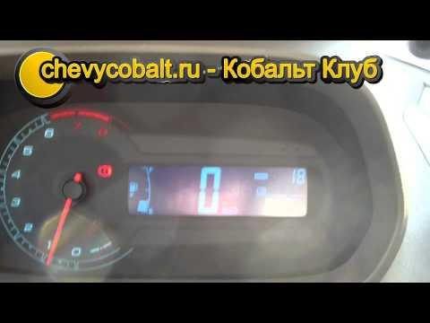 Ошибка code 18 на дисплее Chevrolet Cobalt