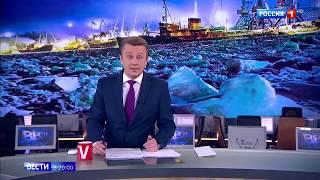 В самом северном порту России Дудинке началась зимняя навигация из сериала Вести 20 00 смотреть бесп