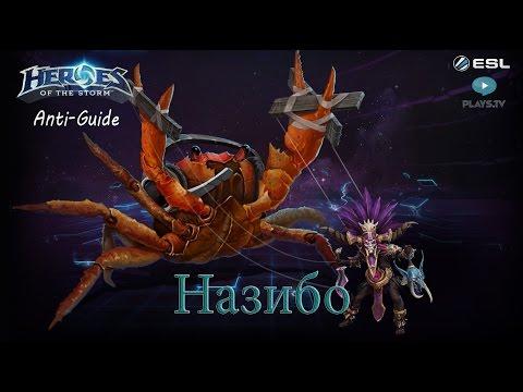 видео: heroes of the storm: Анти-гайд (18 выпуск) - Назибо