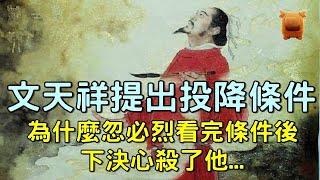 南宋抗元豪傑「文天祥」:寧死不屈、一縷穿越千古的浩然正氣!