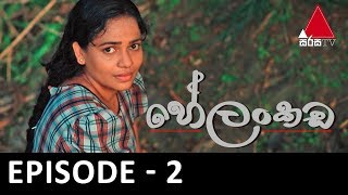 Helankada - Episode 02 | 27th April 2019 | Sirasa TV Thumbnail