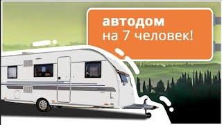 Легкий семейный прицеп - дом на колесах на 7 спальных мест Adria Altea 552 PK