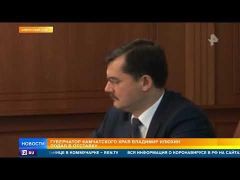 Губернатор Камчатского края объявил об отставке