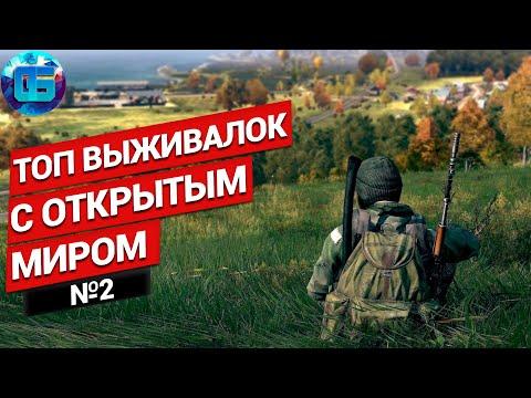 Топ Игр про Выживание с Открытым Миром | Игры - выживалки с открытым миром на пк №2