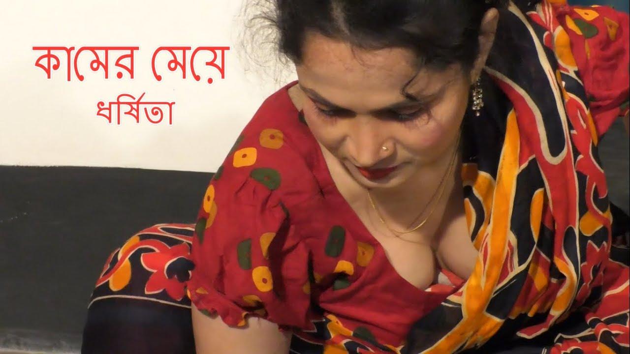 Download কামের মেয়ে / Kamer Meye / New Short Film 2020 / Dramas House
