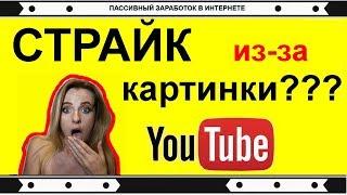 Где брать картинки без авторских прав для видео на ютуб.