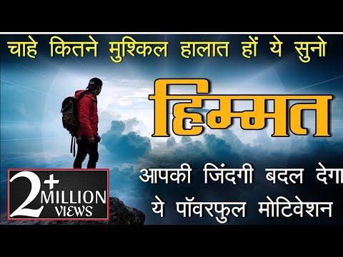 Himmat - Best Powerful Motivational Video In Hindi Inspirational Speech By Mann Ki Aawaz