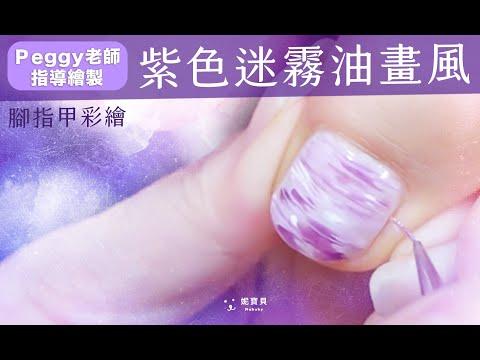 腳部凝膠指甲|紫色迷霧油畫風|美甲老師示範教學