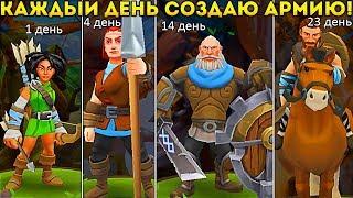 КАЖДЫЙ ДЕНЬ СОЗДАЮ СВОЮ АРМИЮ! и это непросто! - Warlords of Aternum