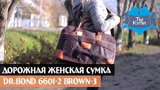 Дорожная женская сумка саквояж dr.Bond 6601-2 brown-3 купить в Украине - обзор