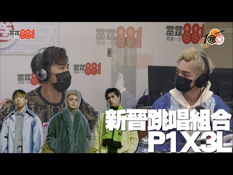 介紹返!新晉跳唱組合P1X3L 三個《造星》男孩!