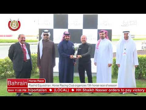 Bahrain English News Bulletins 27-01-2018