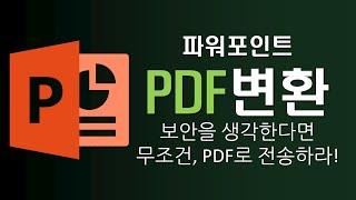 ESP-007 파워포인트(PPT) PDF 저장 또는 그…