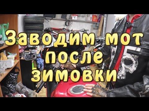[#И.М.] Как завести мотоцикл после зимовки