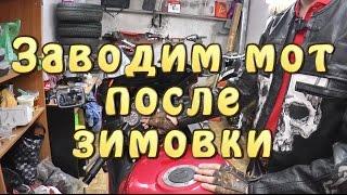 видео Как завести мотоцикл после простоя на холоде