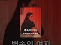 벽속의 여자 1969 a woman in the wall byeoksok ui yeoja