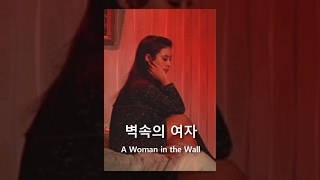 Download 벽속의 여자(1969) / A Woman in the Wall ( Byeoksok-ui Yeoja )