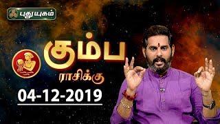 Rasi Palan | Kumbam | கும்ப ராசி நேயர்களே! இன்று உங்களுக்கு…| Aquarius | 04/12/2019