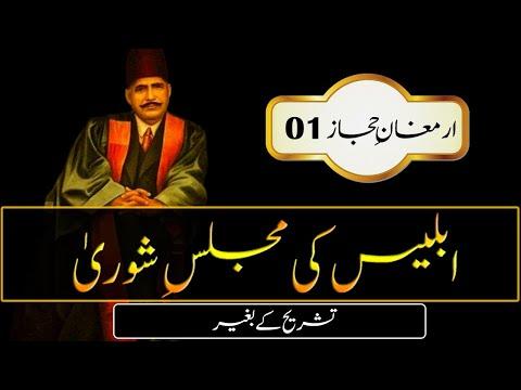 Iblees ki Majlis-e-Shoora    Abdul Mannan Official    Allama Iqbal Poetry - Urdu English Subtitle