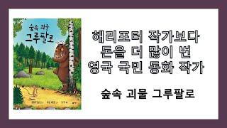 [행복을전하는마음] (어린이) 해리포터 작가 보다 더 …