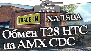 Trade-in WOT Халява World of Tanks Меняем T28 HTC на AMX CDC, Т95Е2 на ИС-6