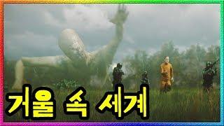 【탐구하다】 'SCP-093' 거울 속 이세계를 멸망시킨 상반신 괴물의 정체는?